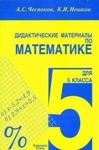 Иллюстрация 1 из 8 для Математика. 5 класс. Дидактические материалы. Практикум - Чесноков, Нешков | Лабиринт - книги. Источник: Bologov