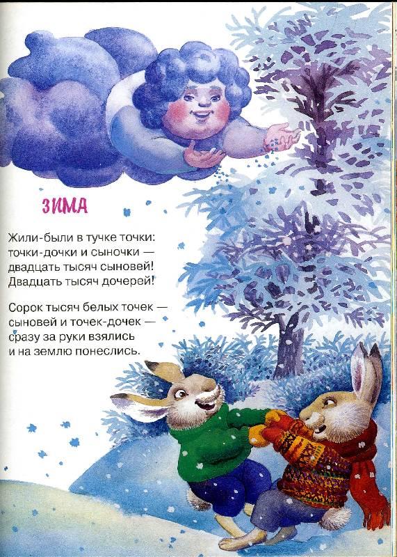 Иллюстрация 1 из 10 для Веселые сказки и стихи | Лабиринт - книги. Источник: РИВА