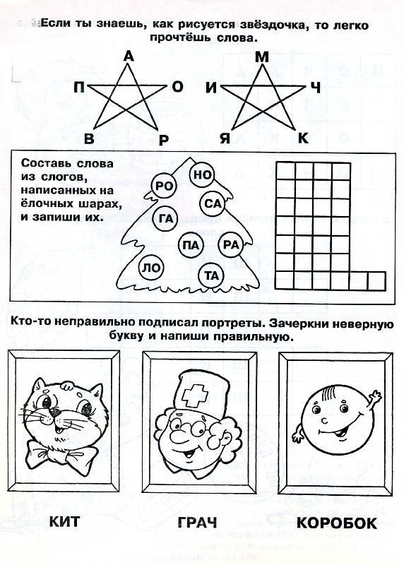 Иллюстрация 1 из 3 для Учимся читать: Развивающая книжка-раскраска | Лабиринт - книги. Источник: РИВА