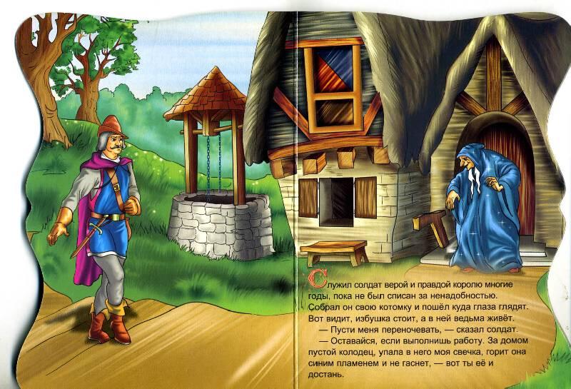 Иллюстрация 1 из 5 для Синяя свечка (вырубка) - Гримм Якоб и Вильгельм | Лабиринт - книги. Источник: РИВА