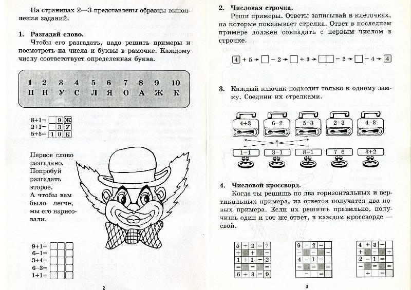 Иллюстрация 1 из 2 для Клоуны Бим и Бом. Сложение и вычитание чисел в пределах десяти 1класс. Рабочая тетрадь - Марк Беденко   Лабиринт - книги. Источник: РИВА