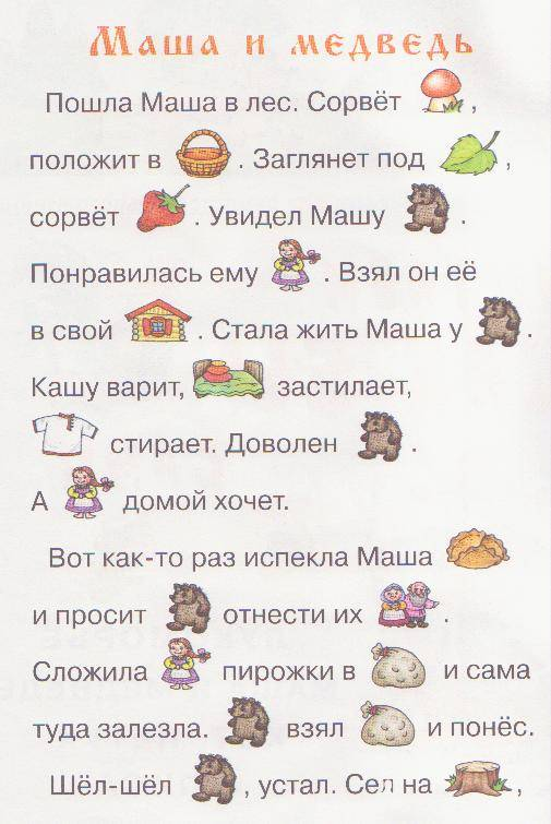 Иллюстрация 1 из 18 для Лукоморье, Маша и Медведь… | Лабиринт - книги. Источник: Ёжик