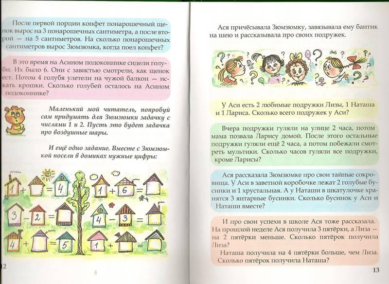 Иллюстрация 1 из 6 для Задачник для Зюмзюмки. - Татьяна Рик | Лабиринт - книги. Источник: farnor