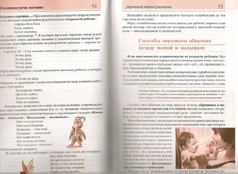 Иллюстрация 1 из 2 для Развитие речи малыша. - Елена Ляксо | Лабиринт - книги. Источник: farnor