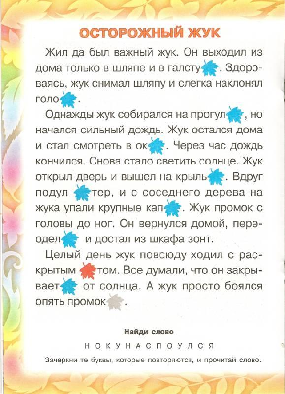 Иллюстрация 1 из 2 для Небесные светлячки - Юрий Гурин | Лабиринт - книги. Источник: farnor