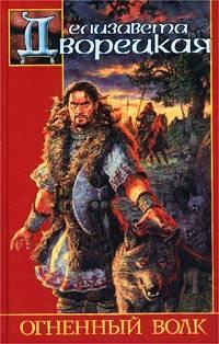 Иллюстрация 1 из 4 для Огненный волк - Елизавета Дворецкая | Лабиринт - книги. Источник: Sir PHOENIX
