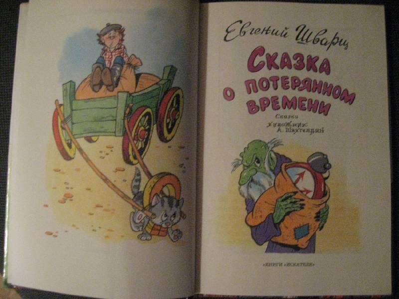 Иллюстрация 1 из 4 для Сказка о потерянном времени - Евгений Шварц | Лабиринт - книги. Источник: Букмарь