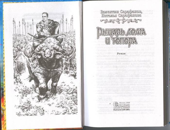 Иллюстрация 1 из 5 для Рыцарь лома и топора - Сарафанов, Сарафанова | Лабиринт - книги. Источник: CareLess_angeL