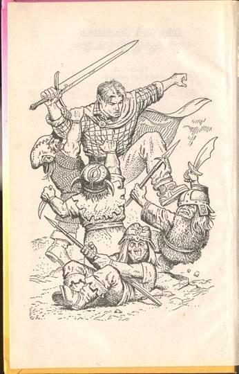 Иллюстрация 1 из 5 для Свирепый ландграф - Андрей Белянин | Лабиринт - книги. Источник: CareLess_angeL