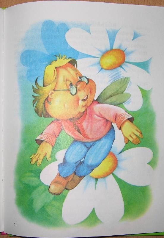 Иллюстрация 1 из 6 для Гном Гномыч и Изюмка. - Агнеш Балинт | Лабиринт - книги. Источник: cocher
