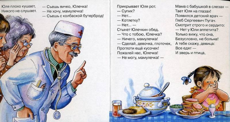 Иллюстрация 1 из 2 для Про девочку, которая плохо кушала... - Сергей Михалков   Лабиринт - книги. Источник: semul