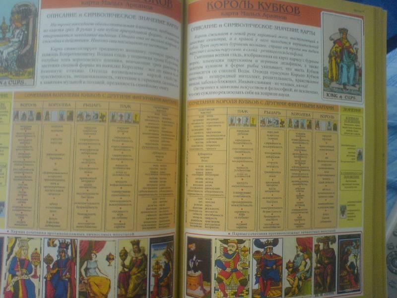 Иллюстрация 1 из 15 для Все о картах таро - Макс Гугенхайм   Лабиринт - книги. Источник: Shoni
