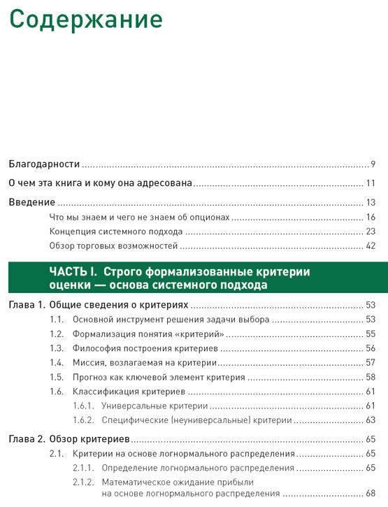 Иллюстрация 1 из 23 для Опционы: Системный подход к инвестициям - Израйлевич, Цудикман | Лабиринт - книги. Источник: vybegasha