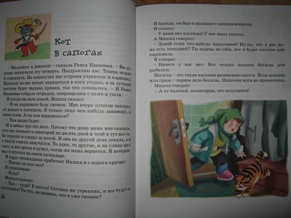 Иллюстрация 1 из 10 для Денискины рассказы - Виктор Драгунский | Лабиринт - книги. Источник: Jazz