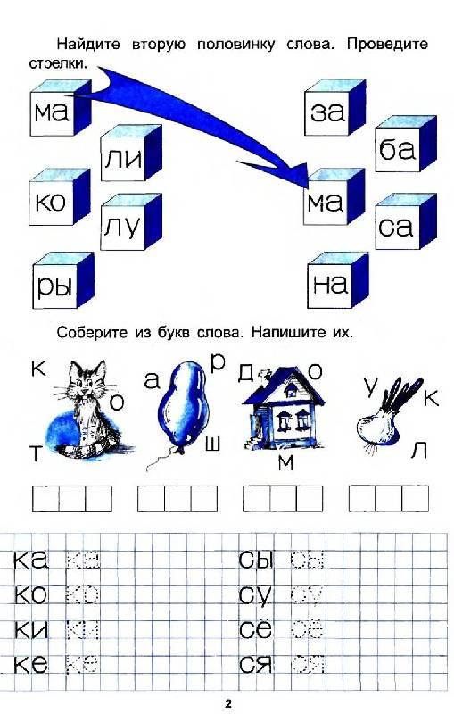 Иллюстрация 1 из 6 для Слова и предложения. Тетрадь дошкольника | Лабиринт - книги. Источник: Лана