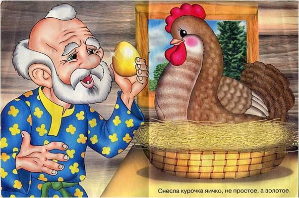Иллюстрация 1 из 6 для Курочка Ряба | Лабиринт - книги. Источник: Лана
