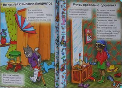 Иллюстрация 1 из 8 для Новые правила поведения для воспитанных детей - Шалаева, Журавлева | Лабиринт - книги. Источник: Лана