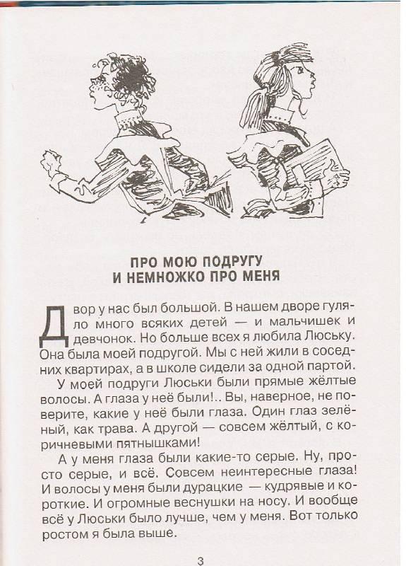 Иллюстрация 1 из 6 для О чем думает моя голова. Рассказы Люси Синицыной, ученицы третьего класса - Ирина Пивоварова | Лабиринт - книги. Источник: Большая Берта