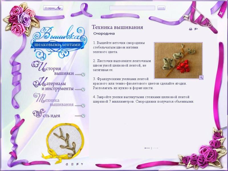 Иллюстрация 1 из 8 для Вышивка шелковыми лентами (CDpc) | Лабиринт - софт. Источник: Юлия7