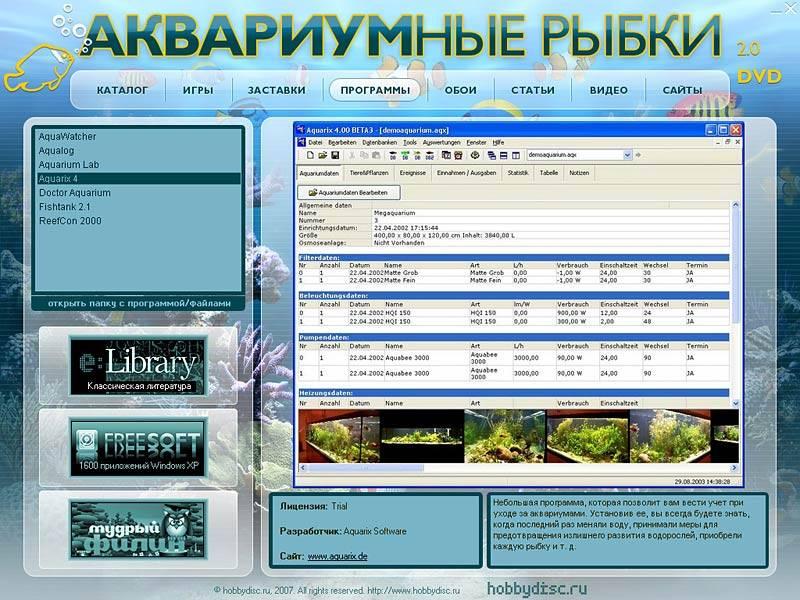 Иллюстрация 1 из 3 для DVDpc Аквариумные рыбки. Версия для PC/MAC | Лабиринт - софт. Источник: Юлия7