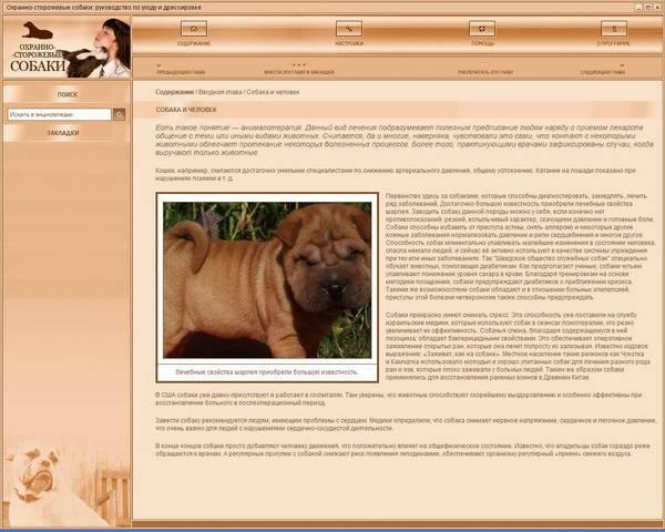 Иллюстрация 1 из 13 для Охранно-сторожевые собаки (CDpc)   Лабиринт - софт. Источник: Юлия7