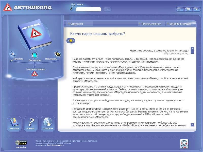 Иллюстрация 1 из 3 для Автошкола (Интерактивный DVD)   Лабиринт - софт. Источник: Юлия7