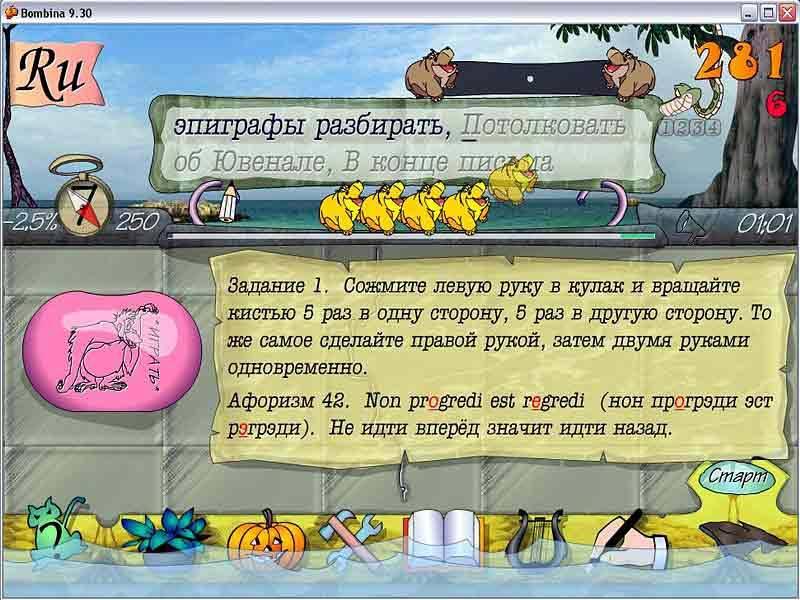 Иллюстрация 1 из 3 для Бомбина. Клавиатурный тренажер для школьников (CDpc) | Лабиринт - софт. Источник: Юлия7