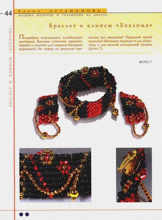 Иллюстрация 1 из 4 для Модные фенечки и украшения из бисера - Елена Артамонова | Лабиринт - книги. Источник: Panterra