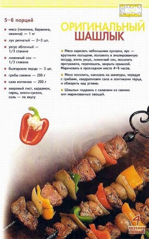 порядковая схема кдадки барбекю