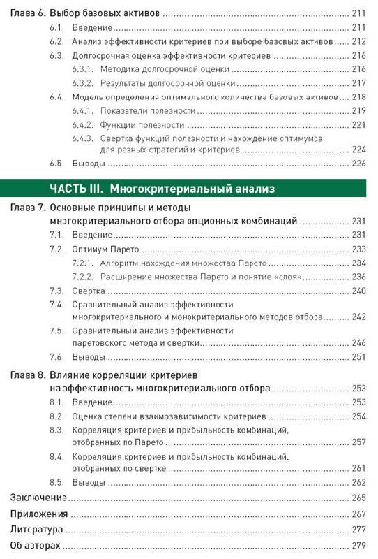 Опционы системный подход к инвестици рейтинг брокеров фьючерс ртс