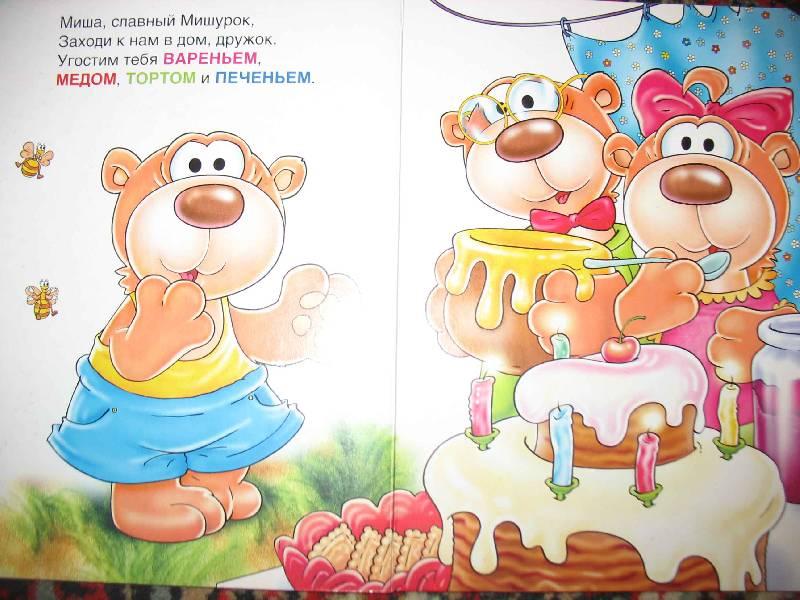 Иллюстрация 1 из 9 для Вкусные слова - Наталья Мигунова | Лабиринт - книги. Источник: Мельникова  Юлия Андреевна