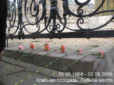 Иллюстрация 1 из 2 для Полдень: Дело о демонстрации 25 августа 1968 года на Красной площади - Наталья Горбаневская | Лабиринт - книги. Источник: Julia 78