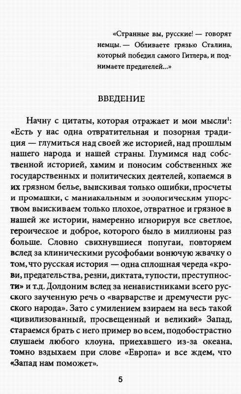 Иллюстрация 1 из 9 для Сталинский порядок - Сигизмунд Миронин | Лабиринт - книги. Источник: Panterra