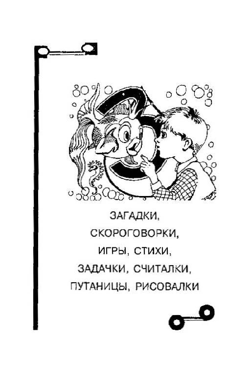Иллюстрация 1 из 5 для Играя, учимся. Выпуск 6 | Лабиринт - книги. Источник: Panterra