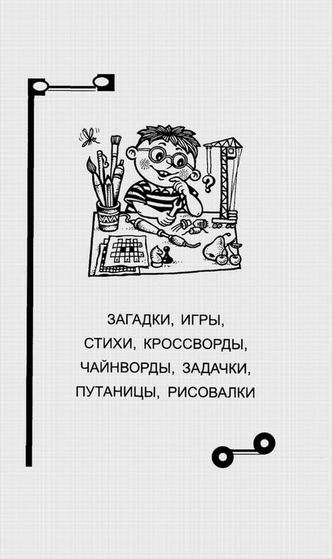 Иллюстрация 1 из 10 для Играя, учимся. Выпуск 2   Лабиринт - книги. Источник: Panterra