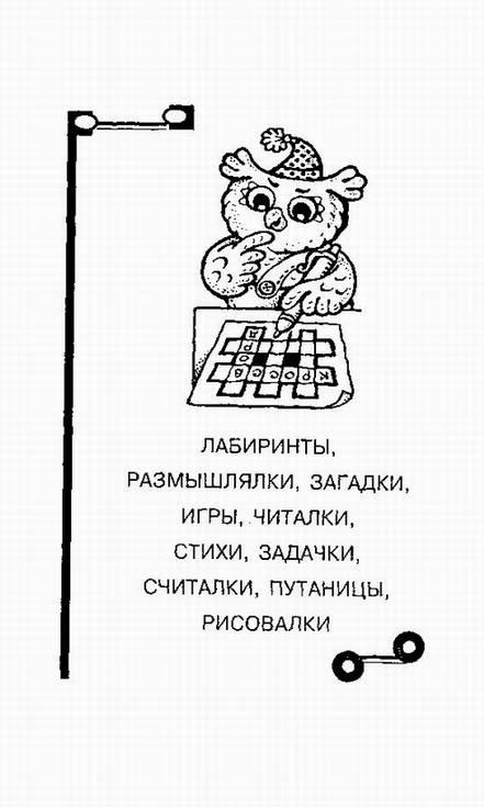 Иллюстрация 1 из 6 для Играя, учимся. Выпуск 4 | Лабиринт - книги. Источник: Panterra