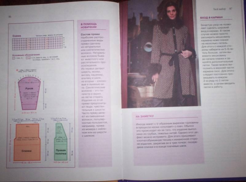 Иллюстрация 1 из 25 для Вяжем джемперы, жакеты, куртки, пальто | Лабиринт - книги. Источник: Инна