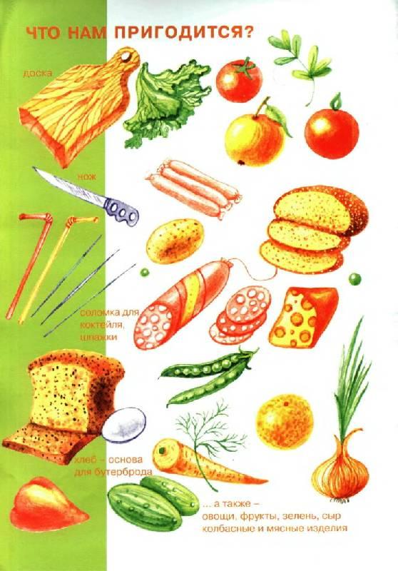 Иллюстрация 1 из 7 для Веселый бутерброд. Детская кулинария - Бондарева, Юдохина | Лабиринт - книги. Источник: Спанч Боб