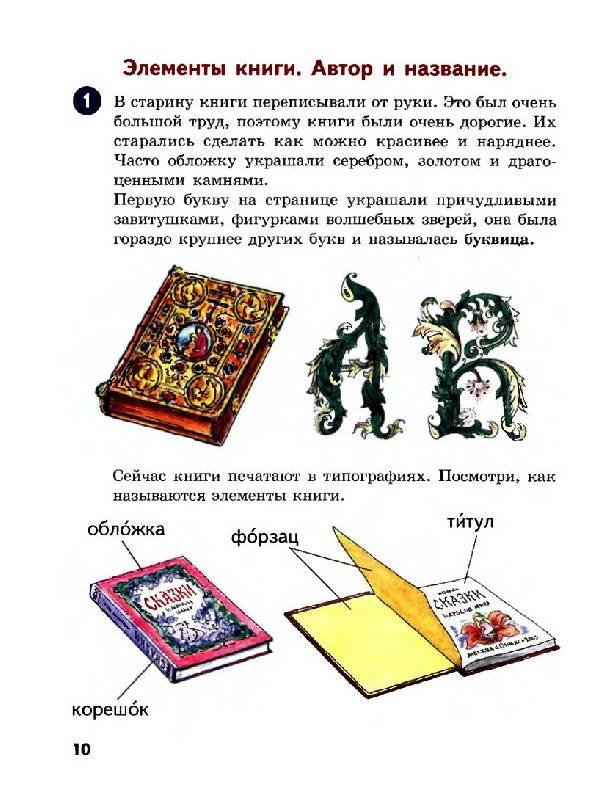 Иллюстрация 1 из 13 для Читаем тексты. - Мисаренко, Войченко   Лабиринт - книги. Источник: Спанч Боб