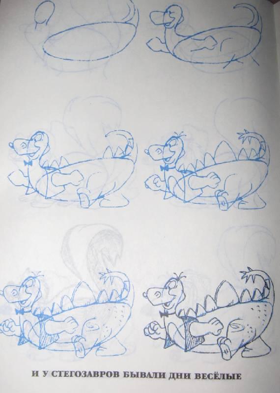 Иллюстрация 1 из 16 для Рисуем 50 мультяшных зверят - Ли Эймис | Лабиринт - книги. Источник: Спанч Боб