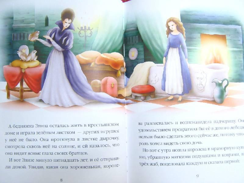 Иллюстрация 1 из 5 для Спокойной ночи. Сказки - Ханс Андерсен | Лабиринт - книги. Источник: Спанч Боб