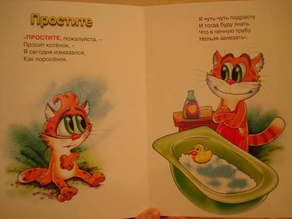 Иллюстрация 1 из 8 для Волшебные слова - Наталья Мигунова   Лабиринт - книги. Источник: Павлинова  Ирина Евгеньевна