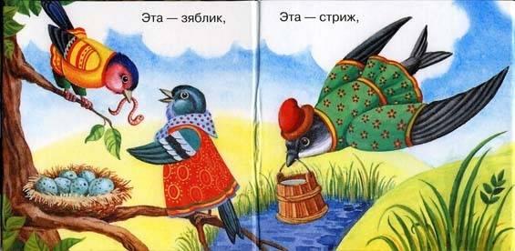 Иллюстрация 1 из 4 для Десять птичек - стайка - Ирина Токмакова   Лабиринт - книги. Источник: Татьяна А.