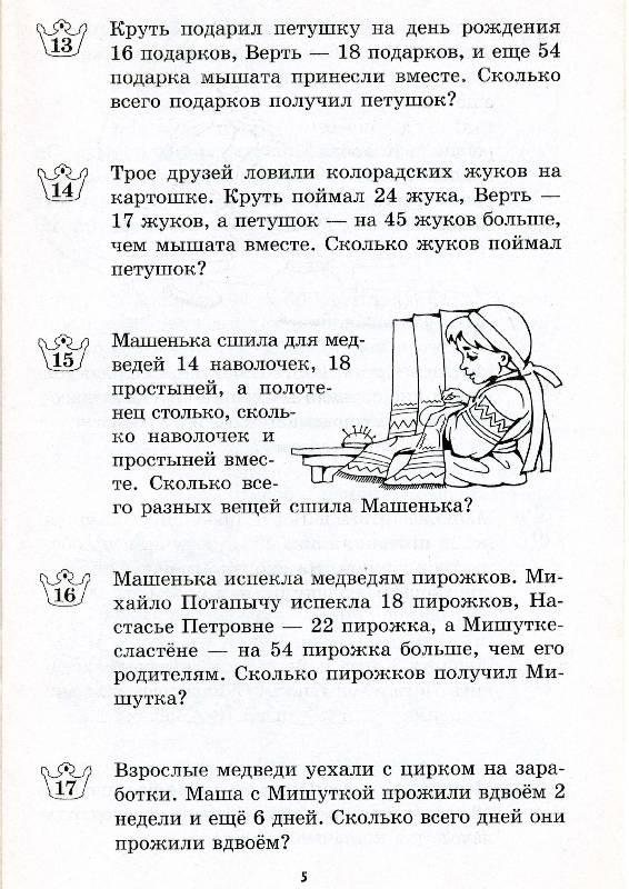 Иллюстрация 1 из 3 для Сказочные задачи сложение и вычитание чисел в пределах ста 2 класс. Рабочая тетрадь - Марк Беденко | Лабиринт - книги. Источник: РИВА