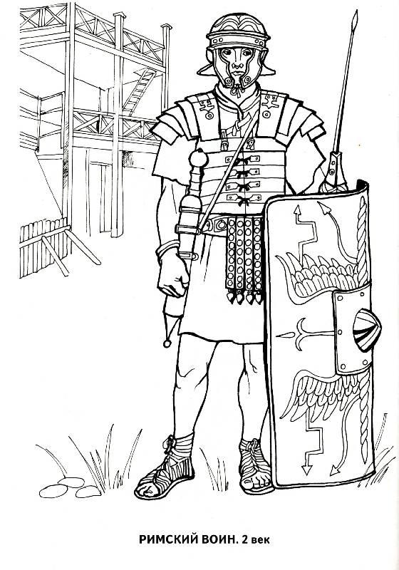 Иллюстрация 1 из 6 для 100 раскрасок: Воины разных эпох | Лабиринт - книги. Источник: РИВА
