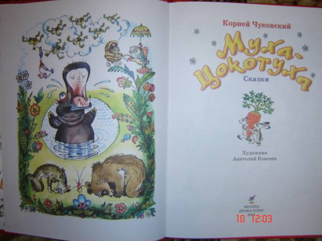 Иллюстрация 1 из 9 для Муха-Цокотуха - Корней Чуковский | Лабиринт - книги. Источник: Leyla