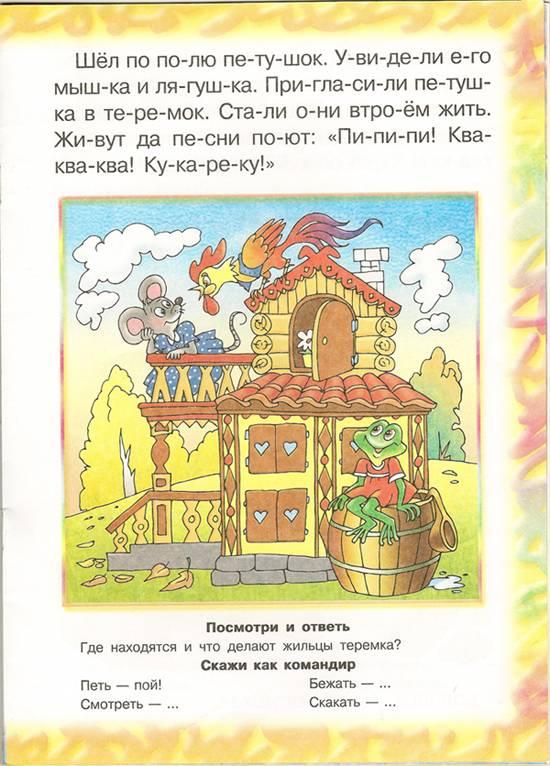 Иллюстрация 1 из 2 для Шумный теремок - Юрий Гурин | Лабиринт - книги. Источник: farnor