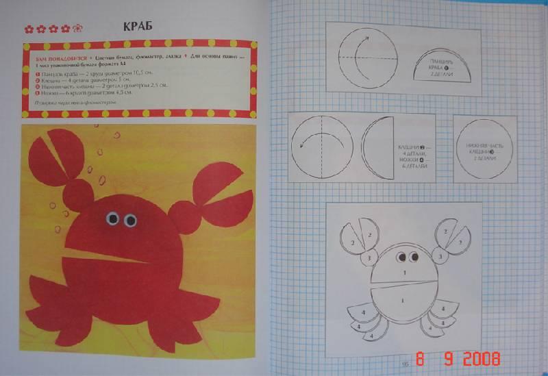 Иллюстрация 1 из 6 для Оригами для малышей от 2 до 5. Складываем фигурки из бумаги - Надежда Просова | Лабиринт - книги. Источник: farnor