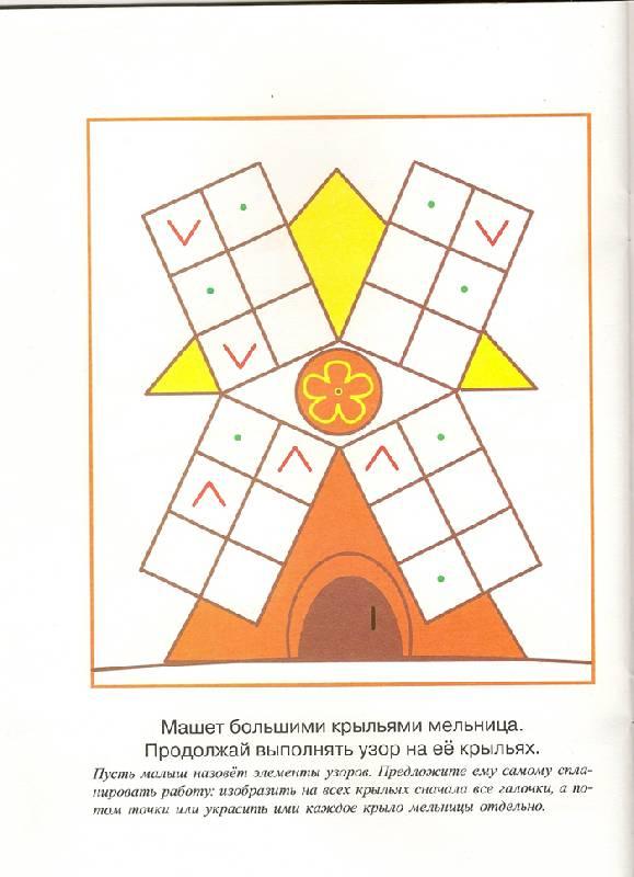 Иллюстрация 1 из 15 для Цапки-царапки: Первые прописи. Для детей 2-4 лет - Ирина Мальцева   Лабиринт - книги. Источник: farnor