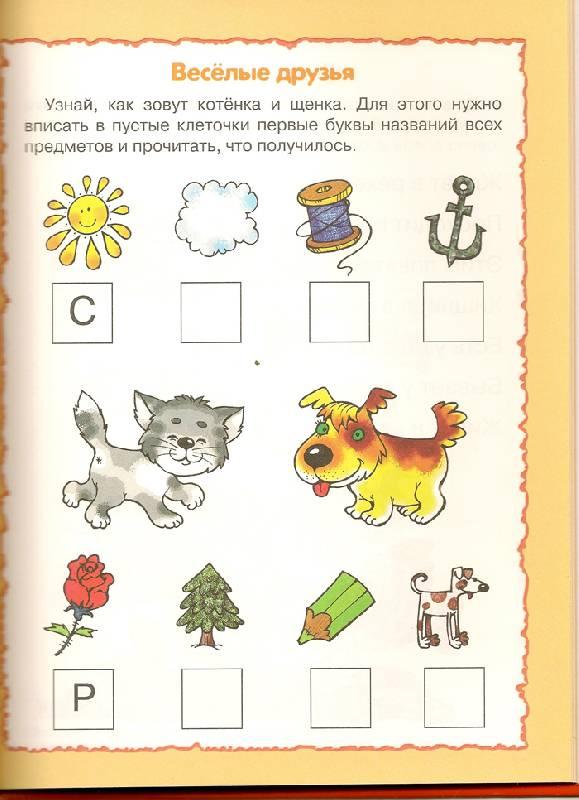 Иллюстрация 1 из 13 для Забавные ребусы - Лыкова, Бартковский | Лабиринт - книги. Источник: farnor